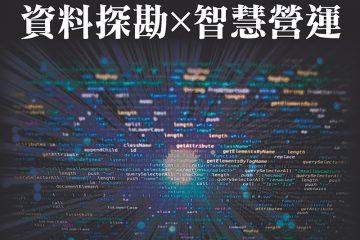 大數據X資料探勘X智慧營運