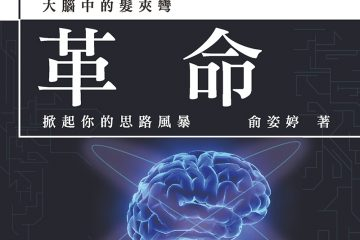 心態革命: 大腦中的髮夾彎,掀起你的思路風暴