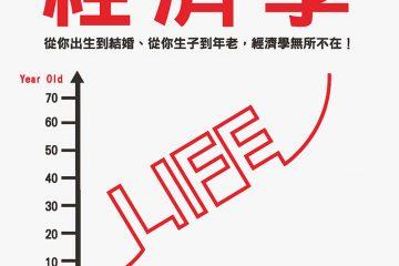 人生就是一部經濟學:從你出生到結婚、從你生子到年老,經濟學無所不在!