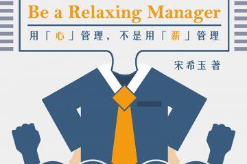 輕鬆做主管Be a relaxing manager:用「心」管理,不是用「薪」管理