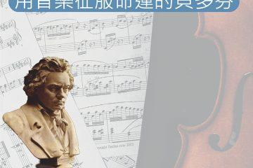 無聲的歡樂頌:用音樂征服命運的貝多芬