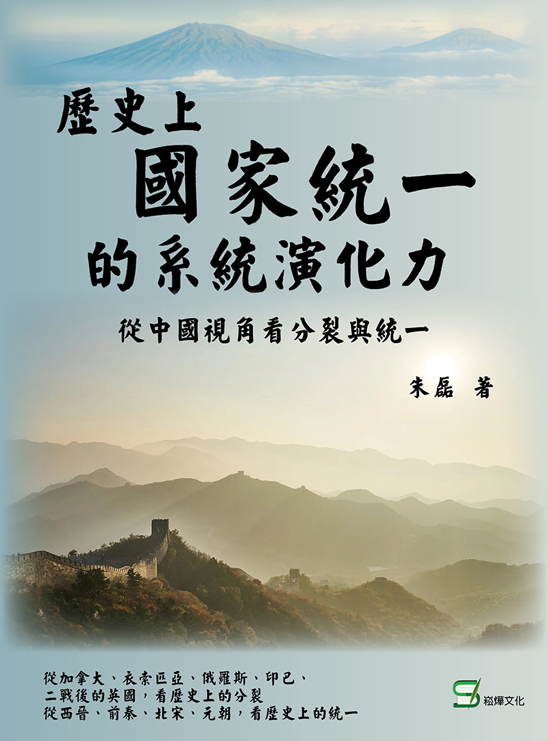 歷史上國家統一的系統演化動力:從中國視角看分裂與統一