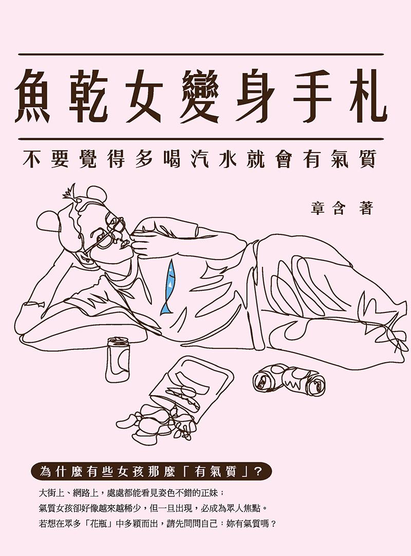 魚乾女變身手札:不要覺得多喝汽水就會有氣質