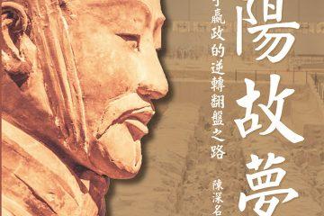 咸陽故夢:亂世質子嬴政的逆轉翻盤之路