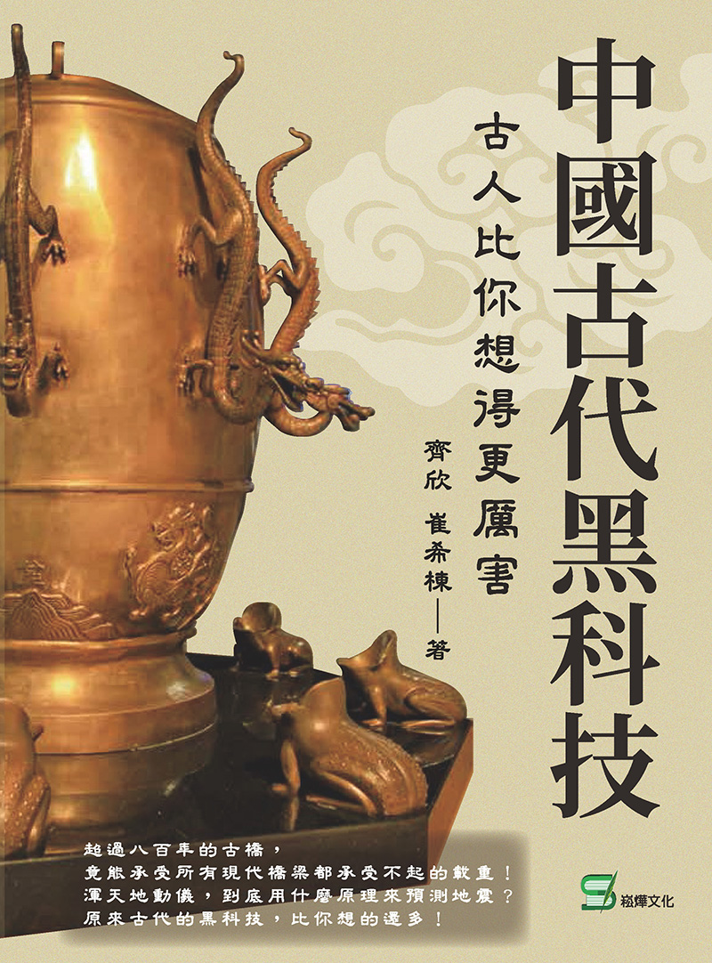 中國古代黑科技:古人比你想得更厲害