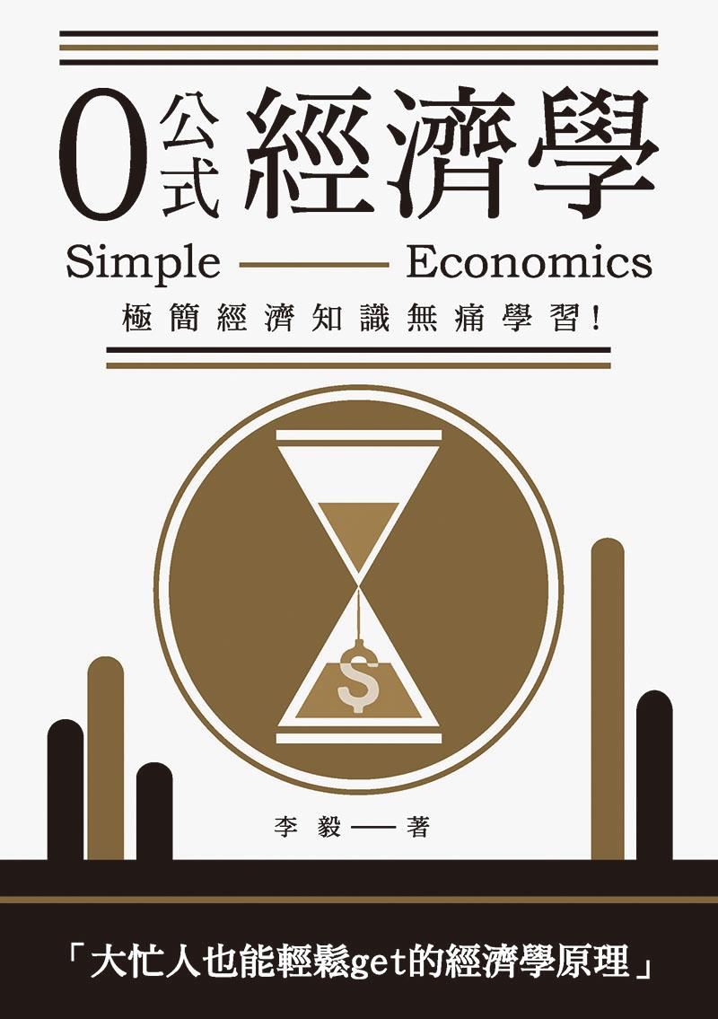 0公式經濟學:極簡經濟知識無痛學習!