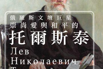 俄羅斯文壇巨星:崇尚愛與和平的托爾斯泰