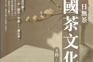 君不可一日無茶:中國茶文化史