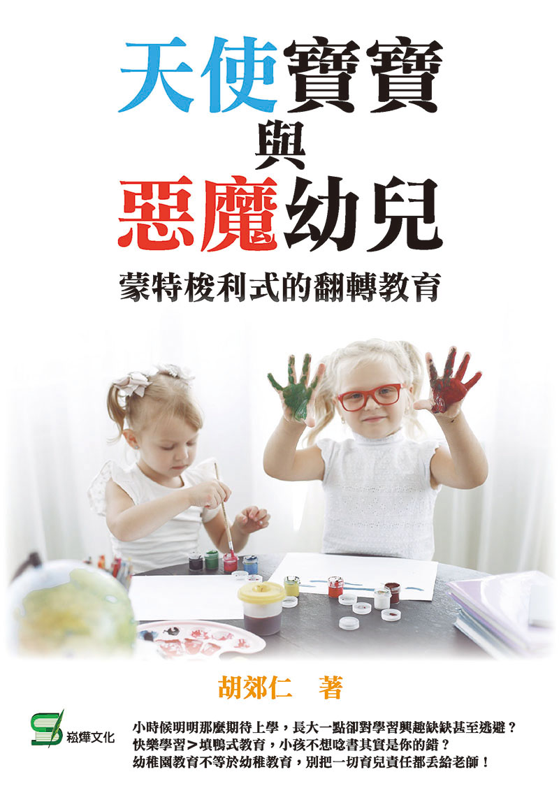 天使寶寶與惡魔幼兒:蒙特梭利式的翻轉教育