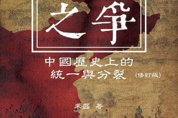 天命之爭:中國歷史上的統一與分裂(修訂版)