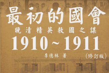 最初的國會:晚清精英救國之謀1910~1911(修訂版)