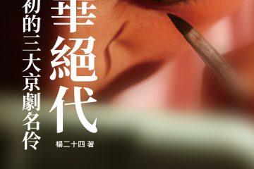 風華絕代:清末民初的三大京劇名伶