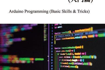 Arduino程式教學(入門篇) Arduino Programming (Basic Skills & Tricks)
