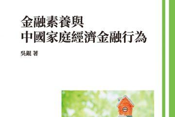 金融素養與中國家庭經濟金融行為