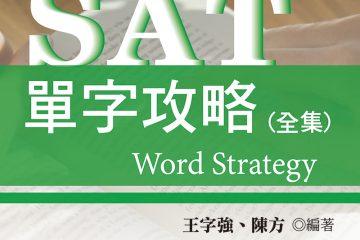 SAT單字攻略(全集)