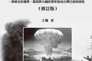 戰後美日臺關係關鍵50年1945-1995:一堆歷史的偶然、錯誤與大國的博弈造成台灣目前的困境(修訂版)