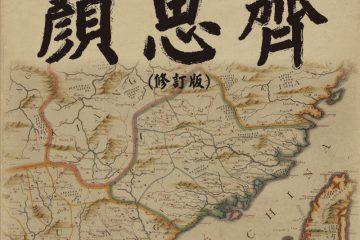 開台王顏思齊(修訂版)