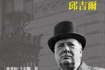 唐寧街的背影:二戰後光榮敗選的熱血首相邱吉爾