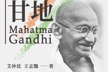 不流血抗爭:公民不服從的先驅,印度人權鬥士甘地