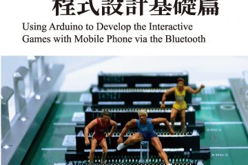 Arduino手機互動程式設計基礎篇 Using Arduino to Develop the Interactive Games with Mobile Phone via the Bluetooth