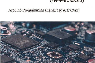 Arduino程式教學(基本語法篇) Arduino Programming (Language & Syntax)