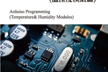 Arduino程式教學(溫溼度模組篇) Arduino Programming (Temperature& Humidity Modules)