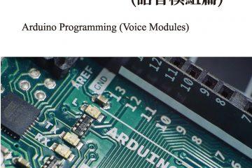 Arduino程式教學(語音模組篇) Arduino Programming (Voice Modules)