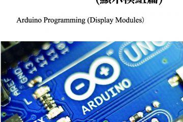 Arduino程式教學(顯示模組篇) Arduino Programming (Display Modules)