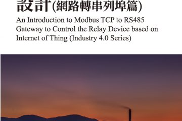 工業基本控制程式設計(網路轉串列埠篇)An Introduction to Modbus TCP to RS485 Gateway to Control the Relay Device based on Internet of Thing (Industry 4.0 Series)