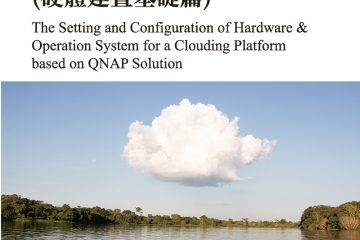 雲端平台(硬體建置基礎篇)The Setting and Configuration of Hardware & Operation System for a Clouding Platform based on QNAP Solution