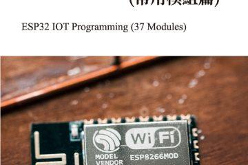 ESP32S程式教學(常用模組篇) ESP32 IOT Programming (37 Modules)