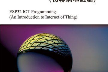 ESP32程式設計(物聯網基礎篇) ESP32 IOT Programming (An Introduction to Internet of Thing)