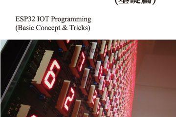 ESP32程式設計(基礎篇) ESP32 IOT Programming (Basic Concept & Tricks)