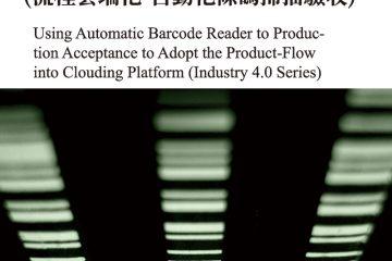 工業流程控制系統開發(流程雲端化-自動化條碼掃描驗收) Using Automatic Barcode Reader to Production Acceptance to Adopt the Product-Flow into Clouding Platform (Industry 4.0 Series)