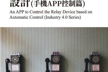 工業基本控制程式設計(手機APP控制篇) An APP to Control the Relay Device based on Automatic Control (Industry 4.0 Series)