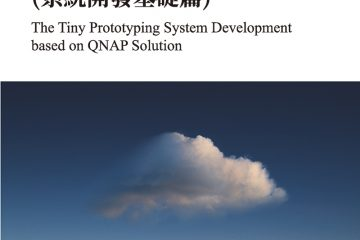 雲端平台(系統開發基礎篇)The Tiny Prototyping System Development based on QNAP Solution