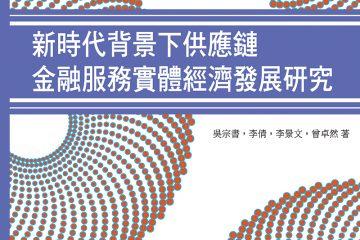 新時代背景下供應鏈金融服務實體經濟發展研究