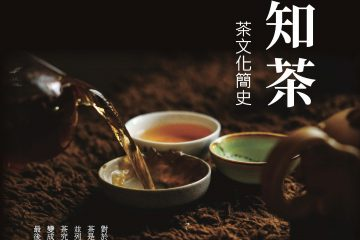 一葉知茶:茶文化簡史