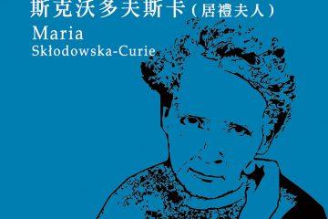 1902的藍色微光:釙和鐳的發現者瑪麗亞‧斯克沃多夫斯卡(居禮夫人)