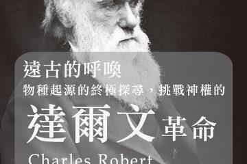 遠古的呼喚:物種起源的終極探尋,挑戰神權的達爾文革命