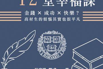 哈佛生必修的12堂幸福課:金錢×成功×快樂?高材生的煩惱其實也很平凡