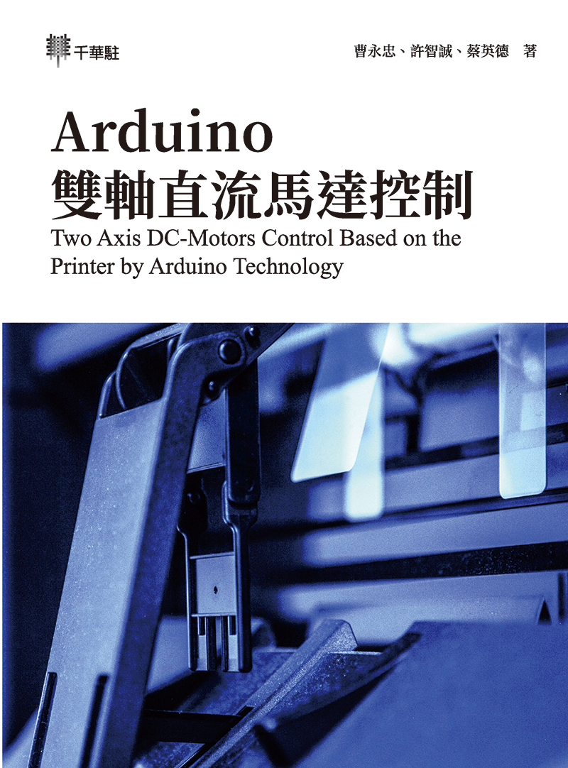 Arduino 雙軸直流馬達控制Two Axis DC-Motors Control Based on the Printer by Arduino Technology