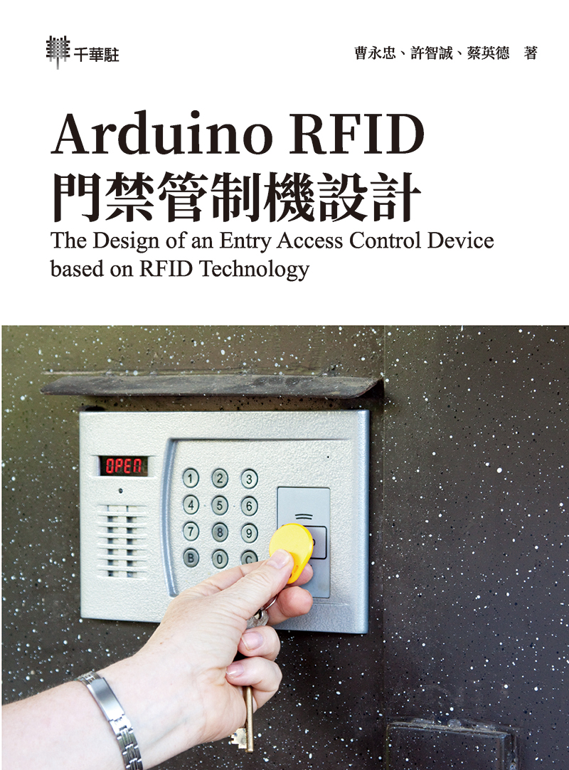 Arduino RFID 門禁管制機設計 The Design of an Entry Access Control Device based on RFID Technology