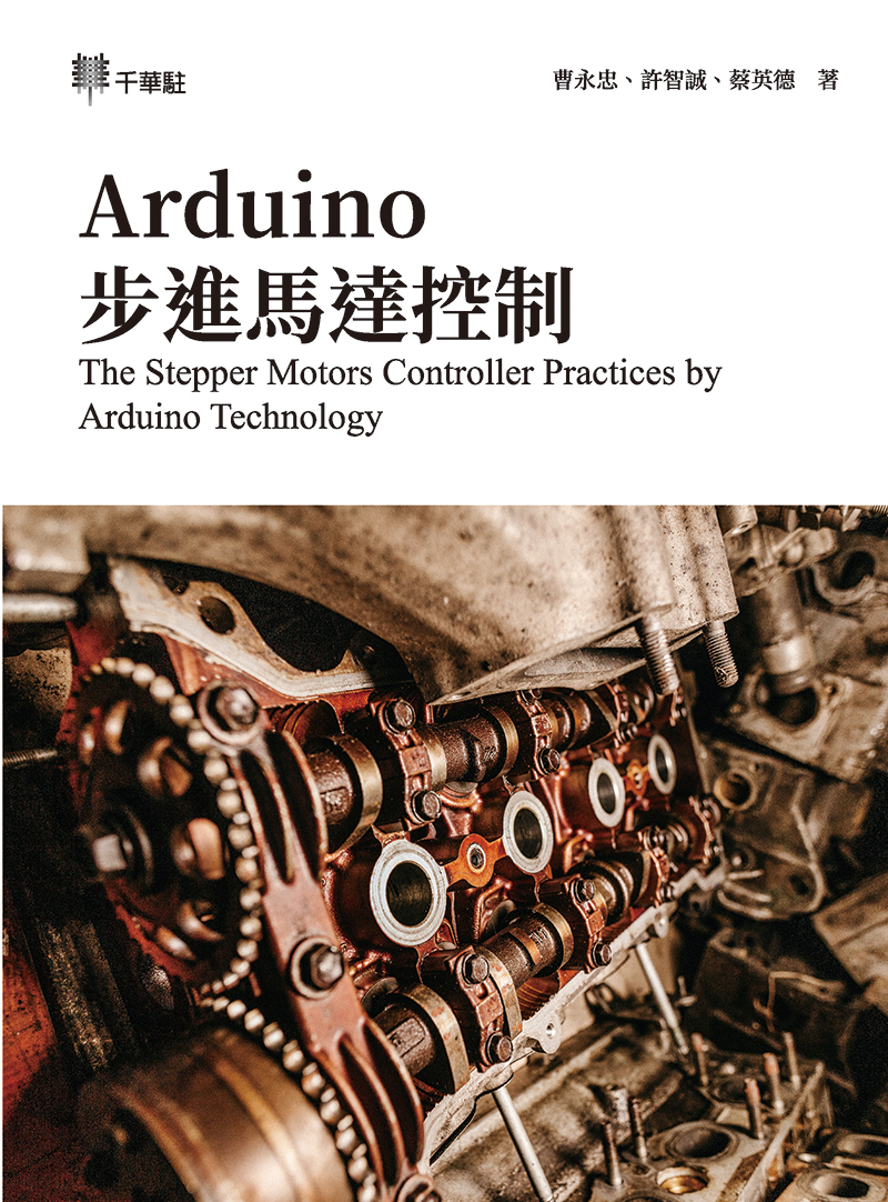 Arduino步進馬達控制 The Stepper Motors Controller Practices by Arduino Technology