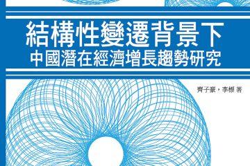 結構性變遷背景下中國潛在經濟增長趨勢研究