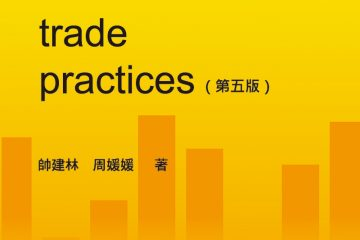 International trade practices(第五版)