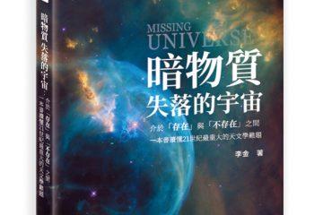 暗物質 失落的宇宙:介於「存在」與「不存在」之間,一本書讀懂21世紀最重大的天文學難題