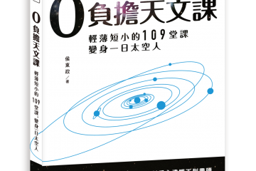 0負擔天文課:輕薄短小的109堂課,變身一日太空人