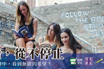 勸敗文-在世界閱讀日看《旅行之閱 閱讀之美》