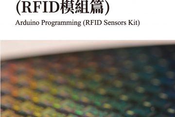 Arduino程式教學(RFID模組篇) Arduino Programming (RFID Sensors Kit)